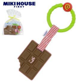 【メール便OK】【MIKIHOUSE FIRST ミキハウスファースト】歯がため*チョコ/おもちゃ(3ヶ月から)【出産祝い・ギフトに】