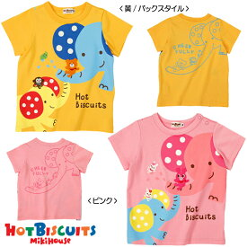 【セール】【メール便OK】【HOT BISCUITS ホットビスケッツ】すべり台ぞうさん☆半袖Tシャツ(100cm・110cm)ミキハウス