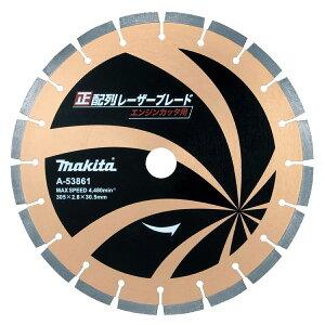 マキタ ダイヤモンドホイール A-53861 305mm エンジンカッタ用