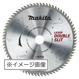 マキタ ダブルスリットチップソー A-42793 190mm×72P / 造作用