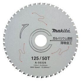 マキタ チップソー A-50326 125mm×50P ガルバリウム鋼板・薄物金工用