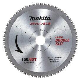 マキタ ダブルスリットチップソー A-59782 150mm×60P ステンレス兼用金工用