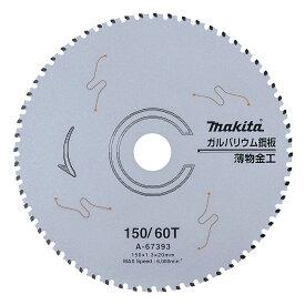 マキタ チップソー A-67393 150mm×60P ガルバリウム鋼板用