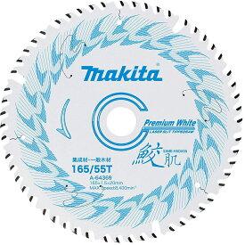 マキタ 鮫肌プレミアムホワイトチップソー A-64369 165mm×55P / 集成材 一般木材用