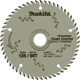 マキタ プレミアムタフコーティング チップソー A-60012 125×55P / 集成材・一般木材用