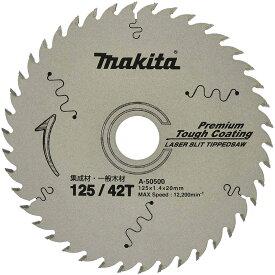 マキタ プレミアムタフコーティング チップソー A-50500 125×42P / 集成材 一般木材用