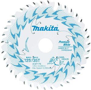 マキタ 鮫肌プレミアムホワイトチップソー A-67175 125mm×35P / 集成材 一般木材用
