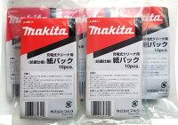 マキタコードレスクリーナー用紙パックA-48511(10枚入)×5パック