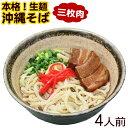 【送料無料】本格生麺!沖縄そばセット 4人前 (三枚肉付き) 【楽ギフ_のし】