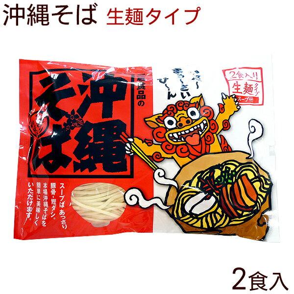 沖縄そば 2食入(袋タイプ) │三倉食品 沖縄お土産│