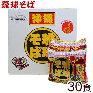 【送料無料】琉球そば30食入(1ケース)