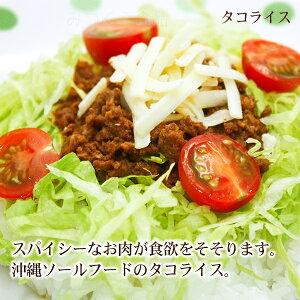ソーキそば&タコライスセット各2食入り(生麺タイプ)