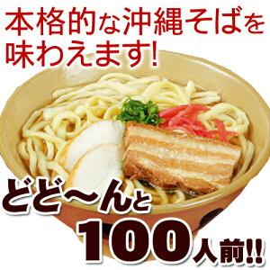 学園祭や自治体イベント、企業イベントなどにオススメ!!!本格的な沖縄そばを味わえます