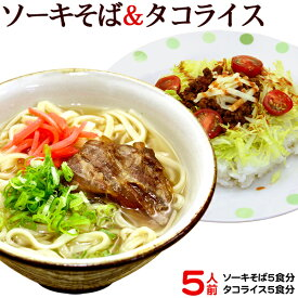 ソーキそば(半生麺タイプ)&タコライスセット 各5人前【送料無料】