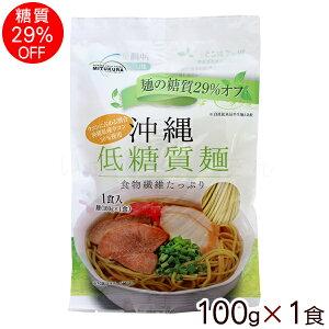 沖縄低糖質麺100g