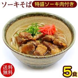 沖縄ソーキそば 5人前 特盛ソーキ肉付き 【送料無料】 /沖縄そば