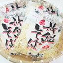 【本場沖縄そば】与那原そば(ゆで麺)200g×5袋 │三倉食品│