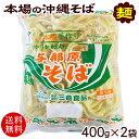 与那原そば 400g×2袋 (ゆで麺) /本場 沖縄そば 三倉食品