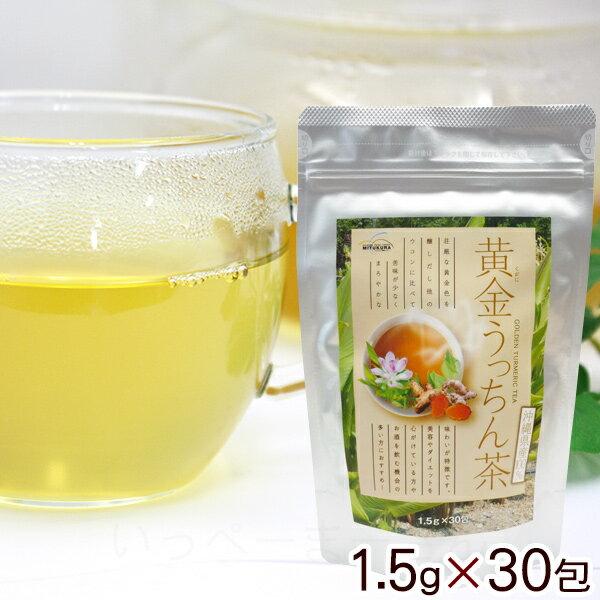 黄金(くがに)うっちん茶45g(1.5g×30包) <2個までメール便可能> │ノンカフェイン うこん茶│