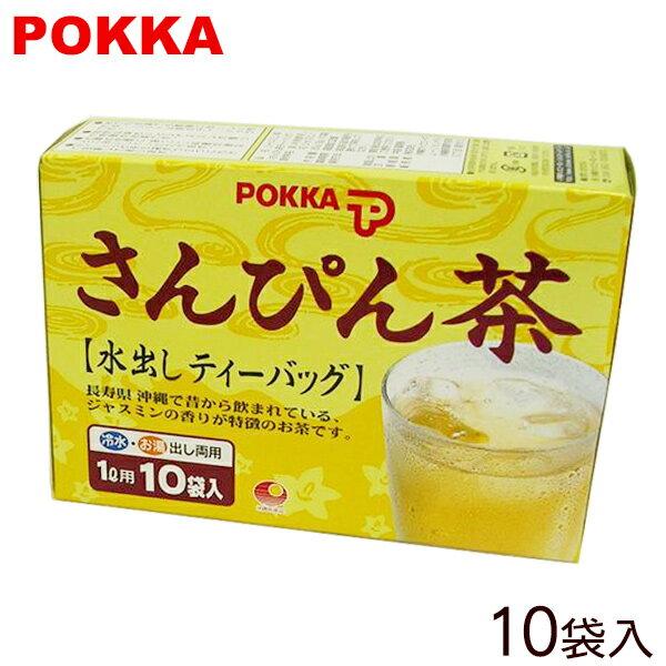 ポッカのさんぴん茶(ジャスミン茶)水出しティーバッグ8g×10P │沖縄 お土産 ポッカ│