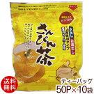 さんぴん茶ティーバッグ50P│お徳用ジャスミンティー沖縄お土産│