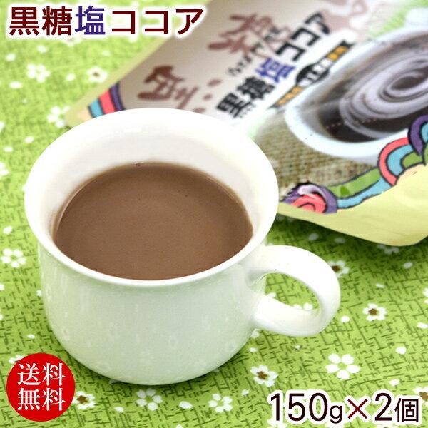 黒糖塩ココア 150g×2個 【送料無料メール便】
