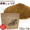 ブラウンシュガージンジャー 黒糖しょうが 130g×2個 【送料無料メール便】 │黒糖しょうがパウダー│