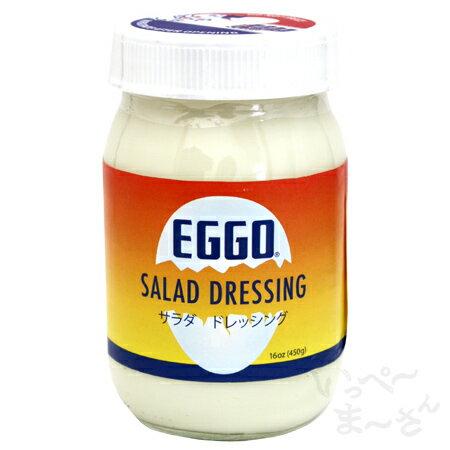 EGGOエゴー サラダドレッシング 450g │マヨネーズ│