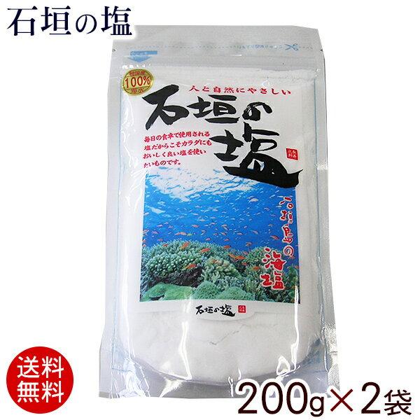 石垣の塩 200g×2袋 <送料無料メール便>