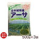 冷凍アーサ 500g×3袋 (業務用)【送料無料】 /沖縄産 あおさ