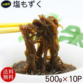 沖縄産 塩もずく 500g×10パック 【送料無料】
