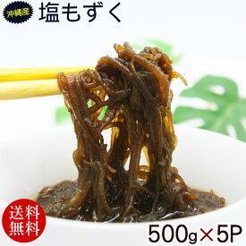 沖縄産 塩もずく 500g×5パック 【送料無料】