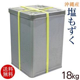 【送料無料】沖縄産 塩もずく 18kg(1斗缶)業務用 [冷蔵発送]