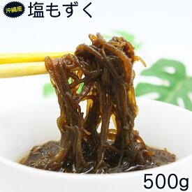 沖縄産 塩もずく500g