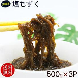 沖縄産 塩もずく 500g×3個 【送料無料】