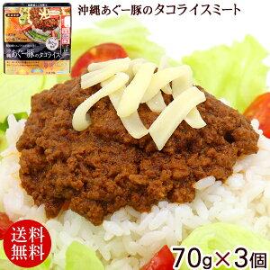 沖縄あぐー豚のタコライス 70g×3個 【送料無料メール便】