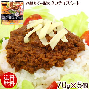 沖縄あぐー豚のタコライス 70g×5個 【送料無料メール便】