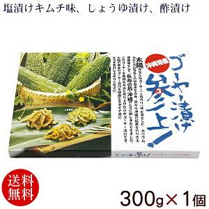 ゴーヤー漬け参上(塩漬けキムチ味、しょうゆ漬け、酢漬け) 300g 【送料無料メール便】