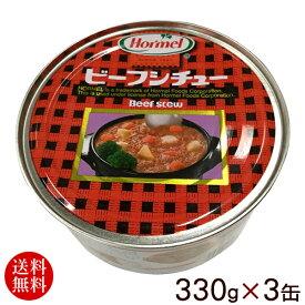 ホーメル ビーフシチュー 330g×3缶 【レターパックプラス送料無料】