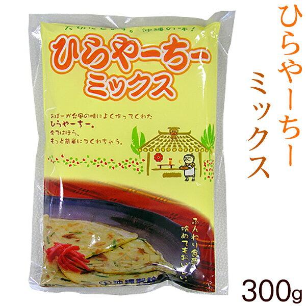 ひらやーちーミックス300g(沖縄風お好み焼き粉)