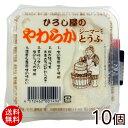 ひろし屋のやわらかジーマーミとうふ120g×10個(タレ付き) 【送料無料】 │ジーマーミ豆腐 ジーマミー豆腐 ピーナ…