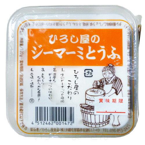 ひろし屋のジーマーミとうふ120g(タレ付き) │ジーマーミ豆腐 ジーマミー豆腐 ピーナッツの豆腐 沖縄お土産│