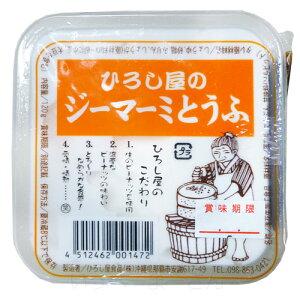 ひろし屋のジーマーミとうふ120g(タレ付き) /ジーマーミ豆腐 ジーマミー豆腐 ピーナッツの豆腐 沖縄お土産