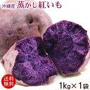 蒸かし紅芋(紅いも)約1kg×1P 【送料無料】【冷凍便】