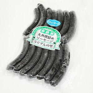 イカスミソーセージ(天然腸詰めソーセージ)500g