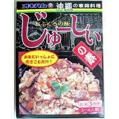 沖縄の家庭料理「じゅーしいの素」