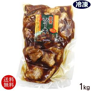 オキハム 味付き軟骨ソーキ1kg (冷凍) 【送料無料】