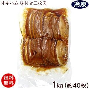 オキハム 味付き三枚肉1kg(約40枚) (冷凍)【送料無料】