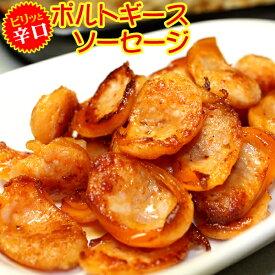 沖縄ホーメル ポルトギース ソーセージ 90g×2本