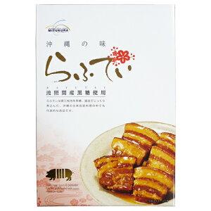 らふてぃ 310g (波照間産黒糖使用) /豚バラ肉 ラフティ